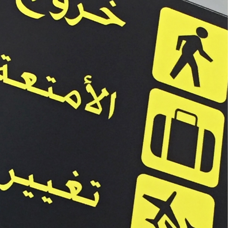 IMG_0105_signage