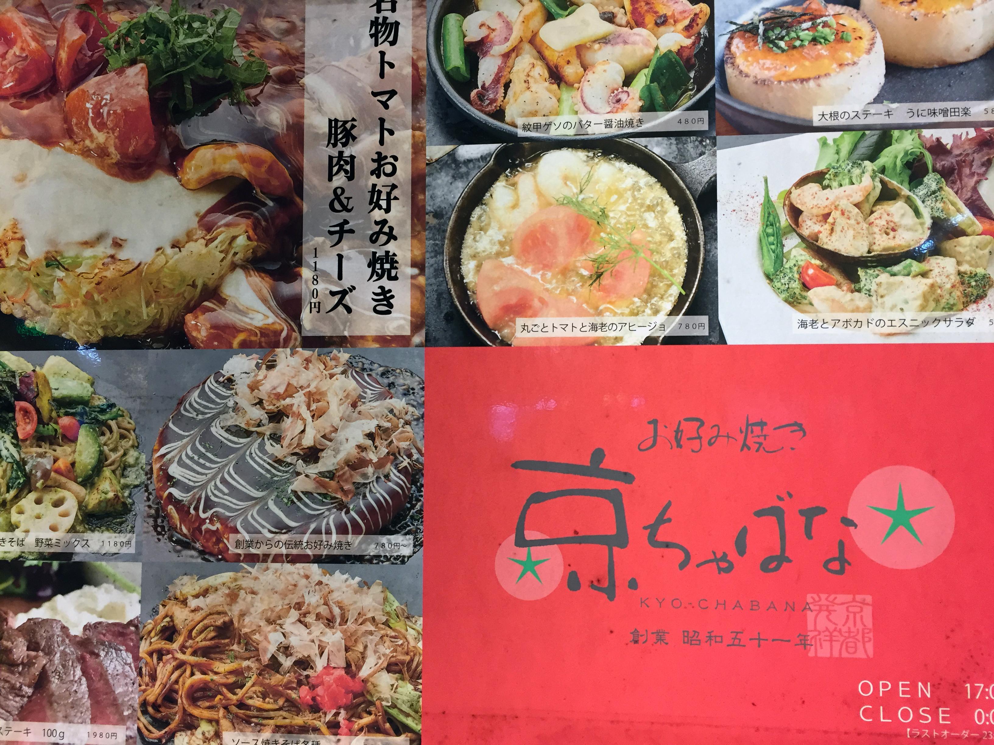 IMG_0767_restaurant_kyo-chaban_tokyo_okonomiyaki
