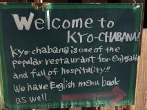 IMG_0769_restuarant_kyo-chabana-okonimayaki