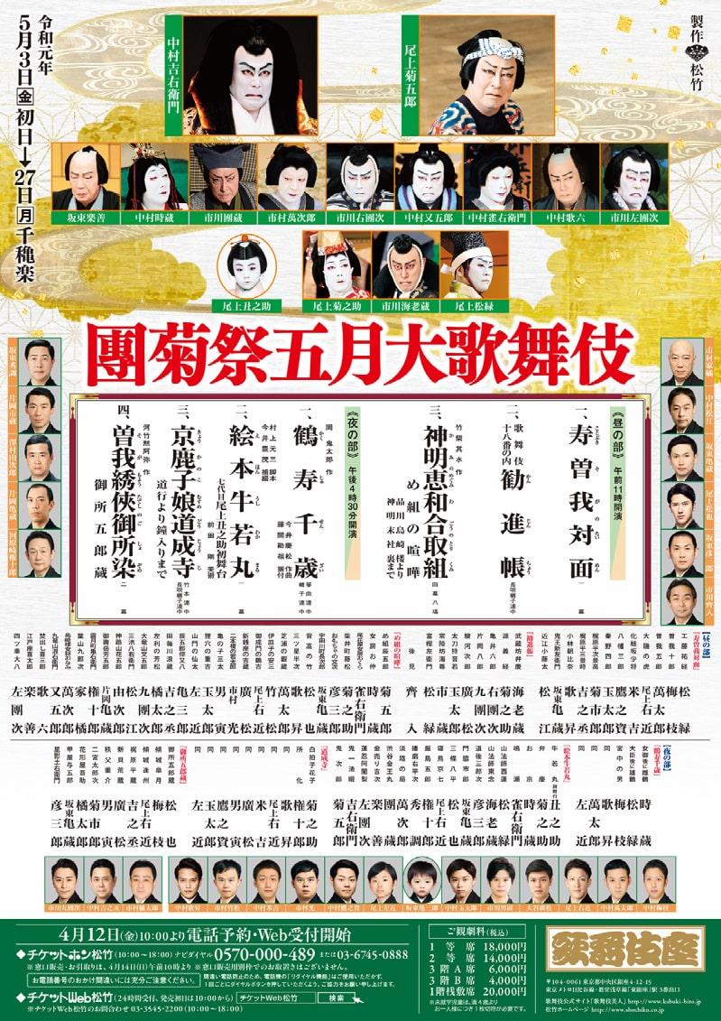 kabukiza1905h800-min